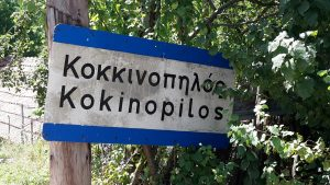 sign for Kokkinopilos with English and Greek
